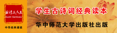 Gs365-学生古诗词经典读本.png